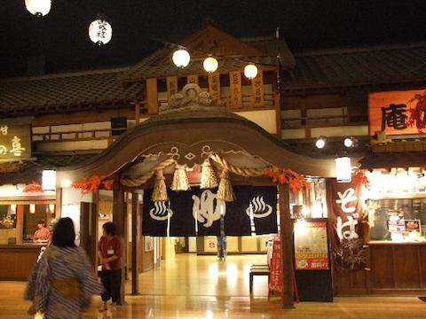 ingresso-onsen.jpg