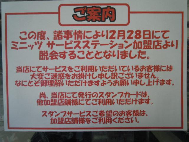 ミニッツサービスステーション脱会のお知らせ