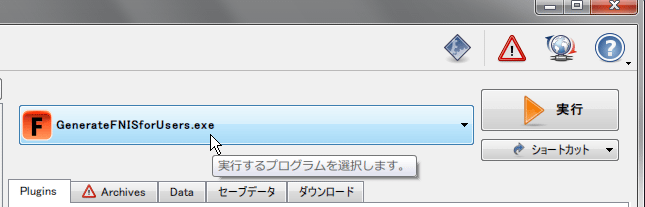 MO_GenerateFNISforUsers.exeを実行
