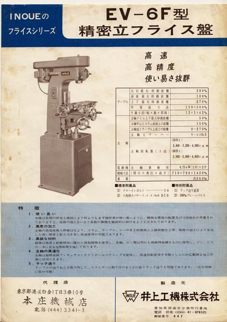 井上工機 INOUE EV-6F 精密縦フライス盤 パンフレット