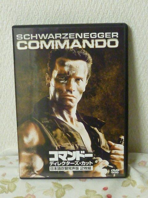 commando01.jpg