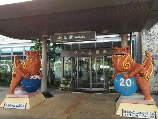 久米島空港3