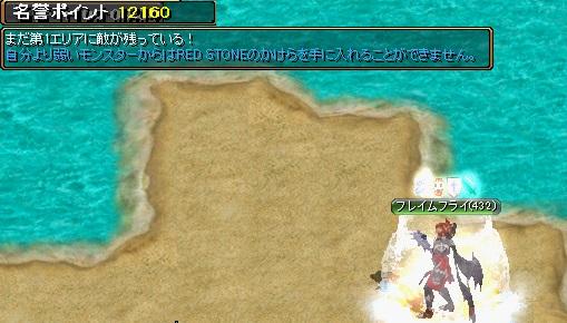 RedStone464.jpg