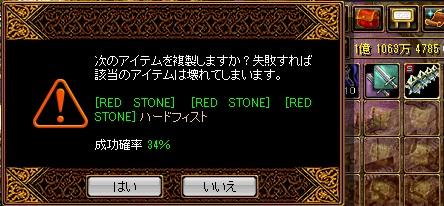 RedStone508.jpg