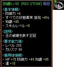 RedStone570.jpg