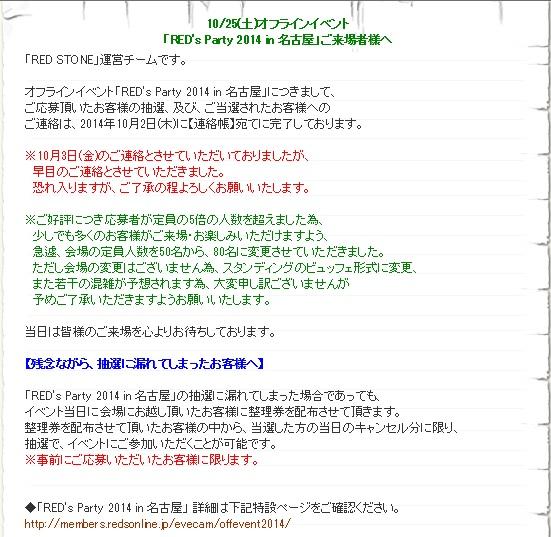 RedStone711.jpg