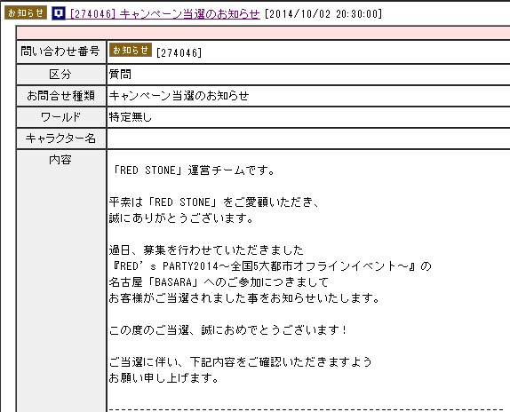 RedStone712.jpg