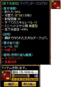 RedStone719.jpg
