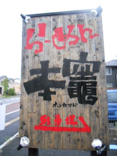 0827honkamado-1.jpg