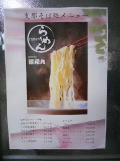0831syouwamaru-2.jpg