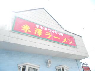 0906yonezawara-1.jpg