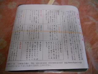 0919fujisei-3.jpg