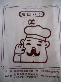 0919fukudapan-2.jpg