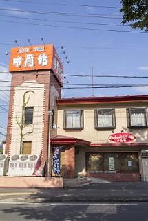 0919meigetukan-1.jpg