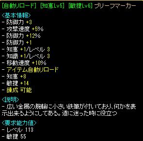 RedStone 14.09.08[07]