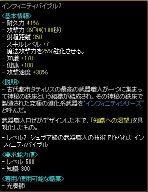 RedStone 14.09.08[01]