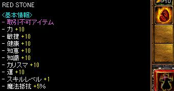 RedStone 14.10.11[00]