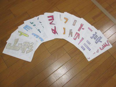 県名カード3