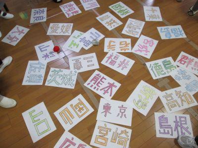 県名カード10