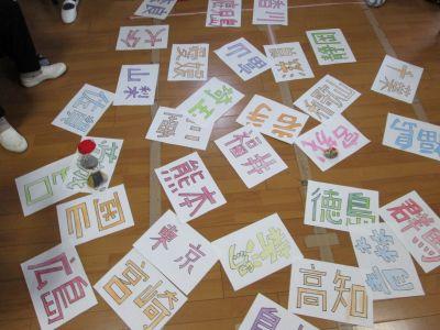 県名カード11