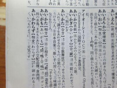 辞書レク3