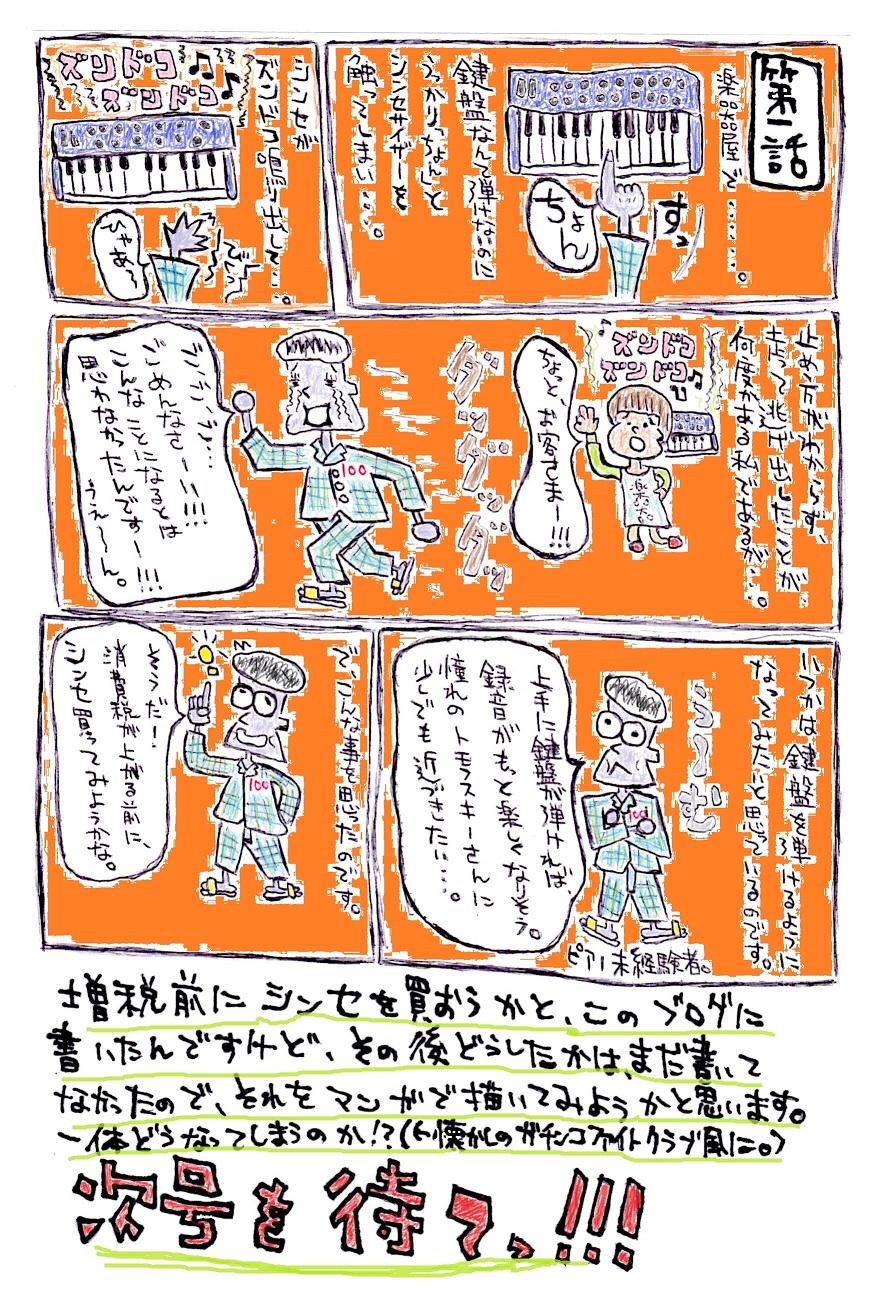 ブログ漫画1