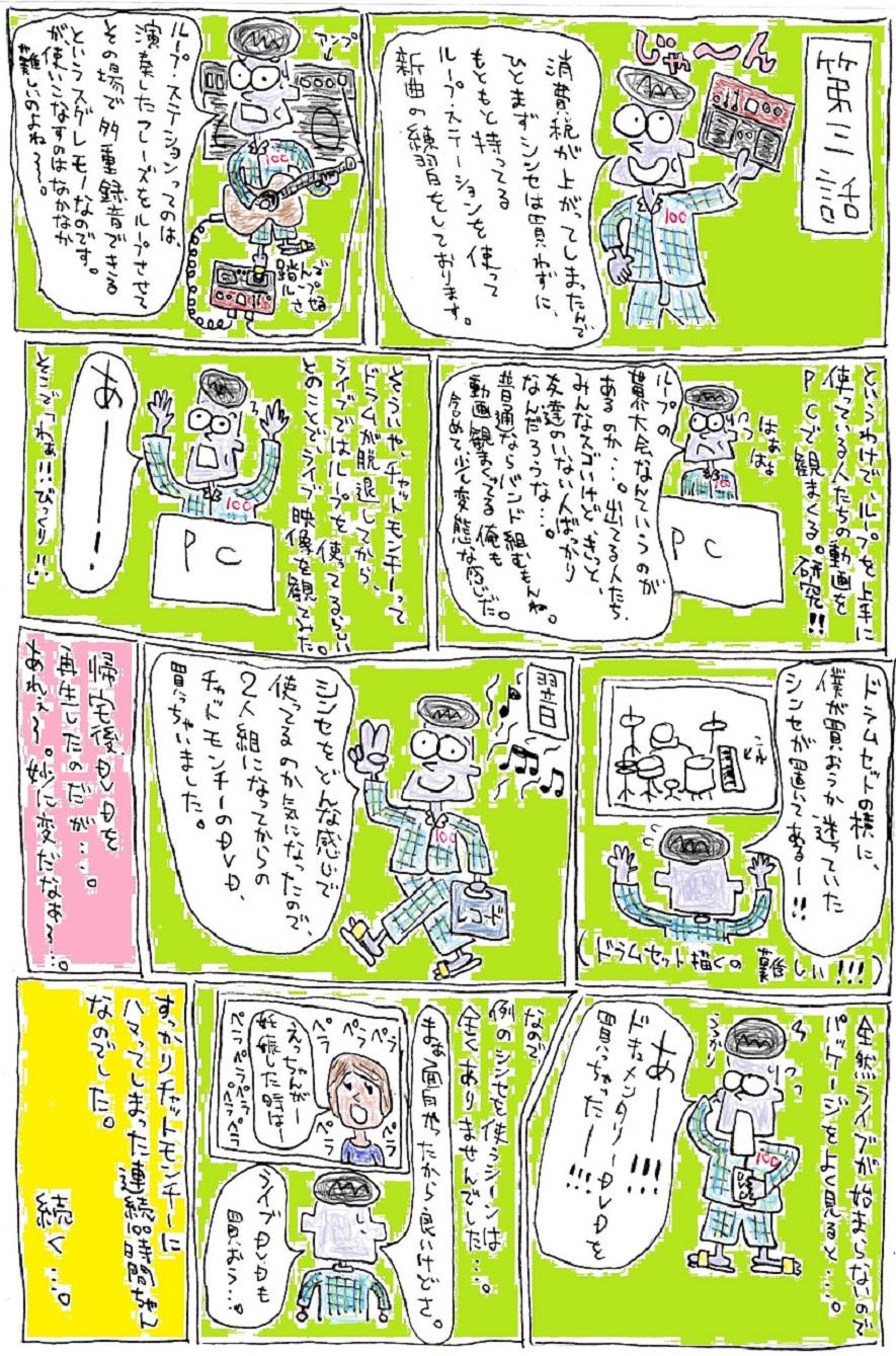 ブログ漫画3