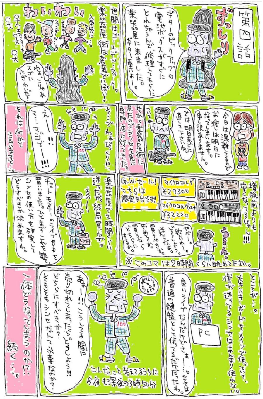 ブログ漫画4