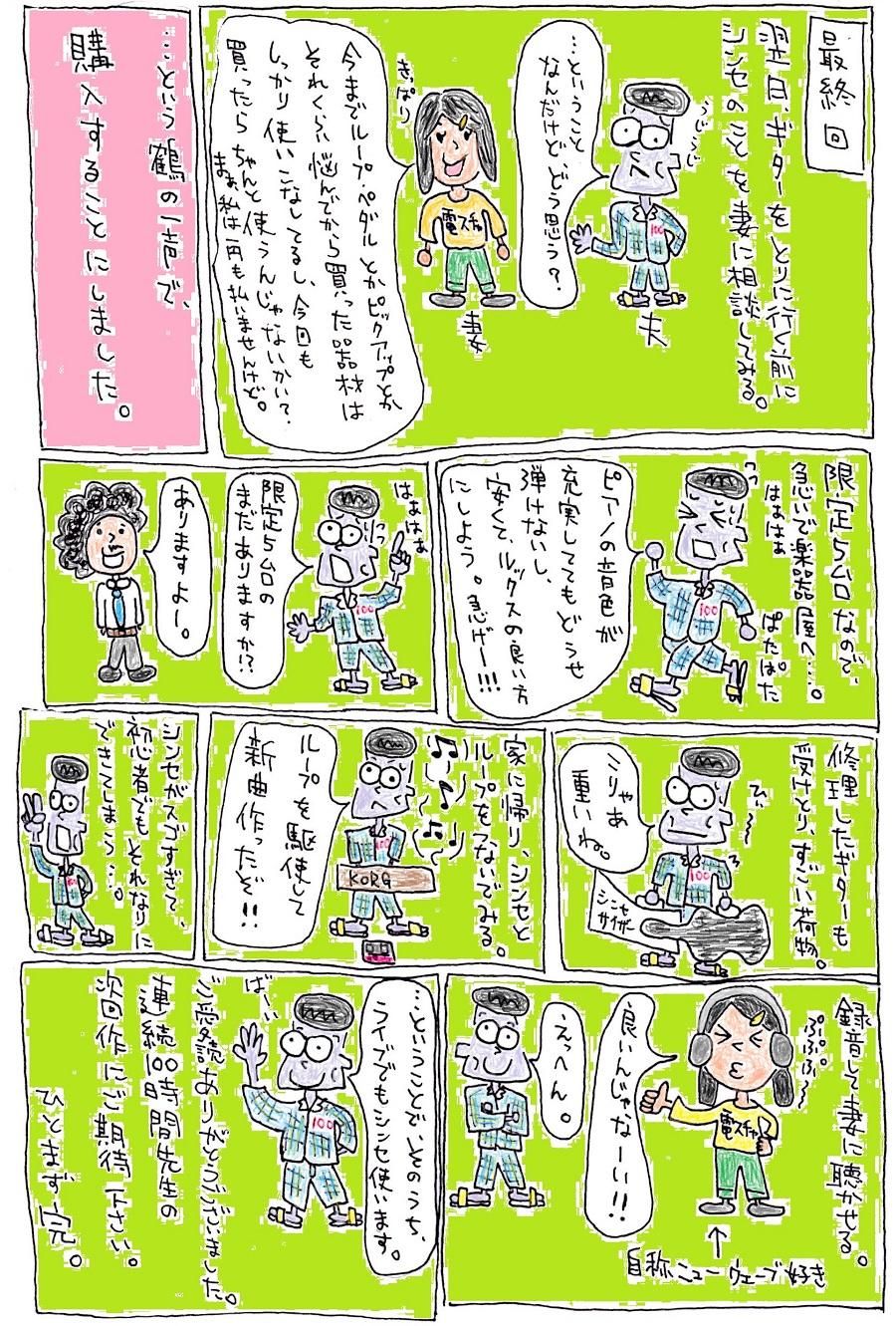 ブログ漫画最終回