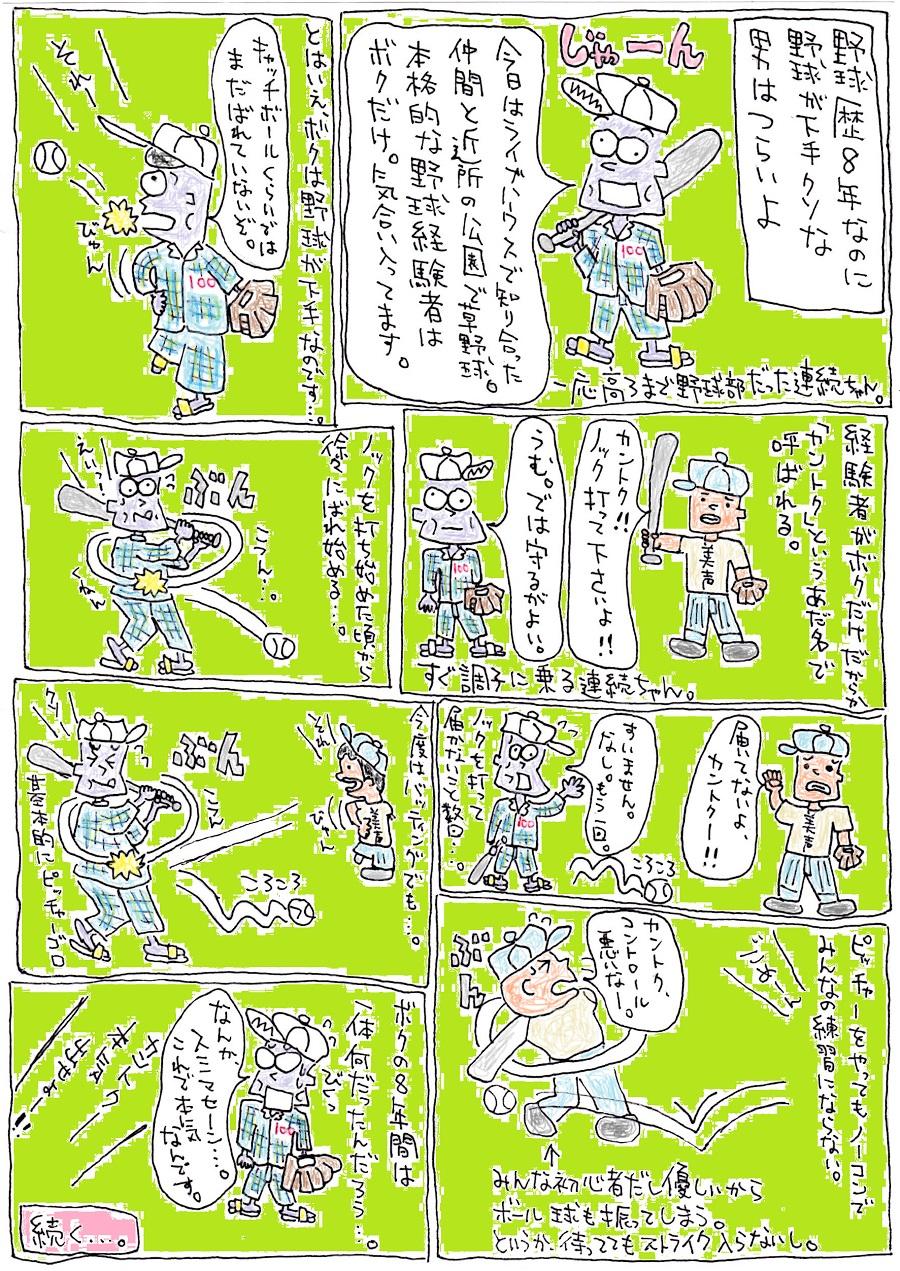 ブログ漫画 野球1