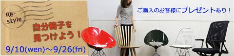 自分椅子を見つけよう 椅子 チェア