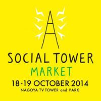 ソーシャルタワーマーケット2014