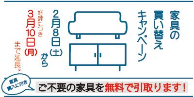 家具の買い替えキャンペーン 延長!