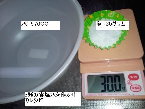 3%食塩水