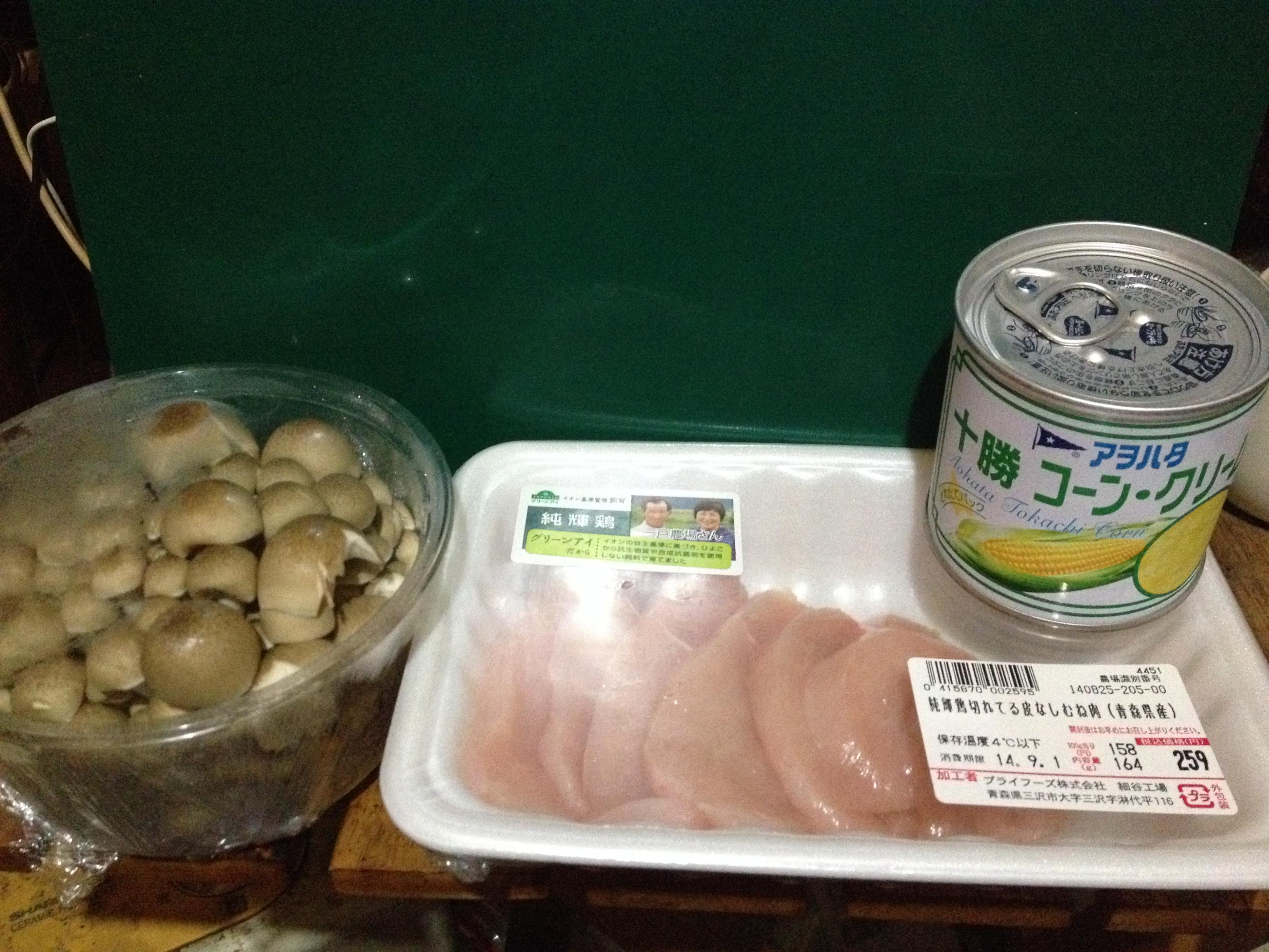 鶏ガンボ材料