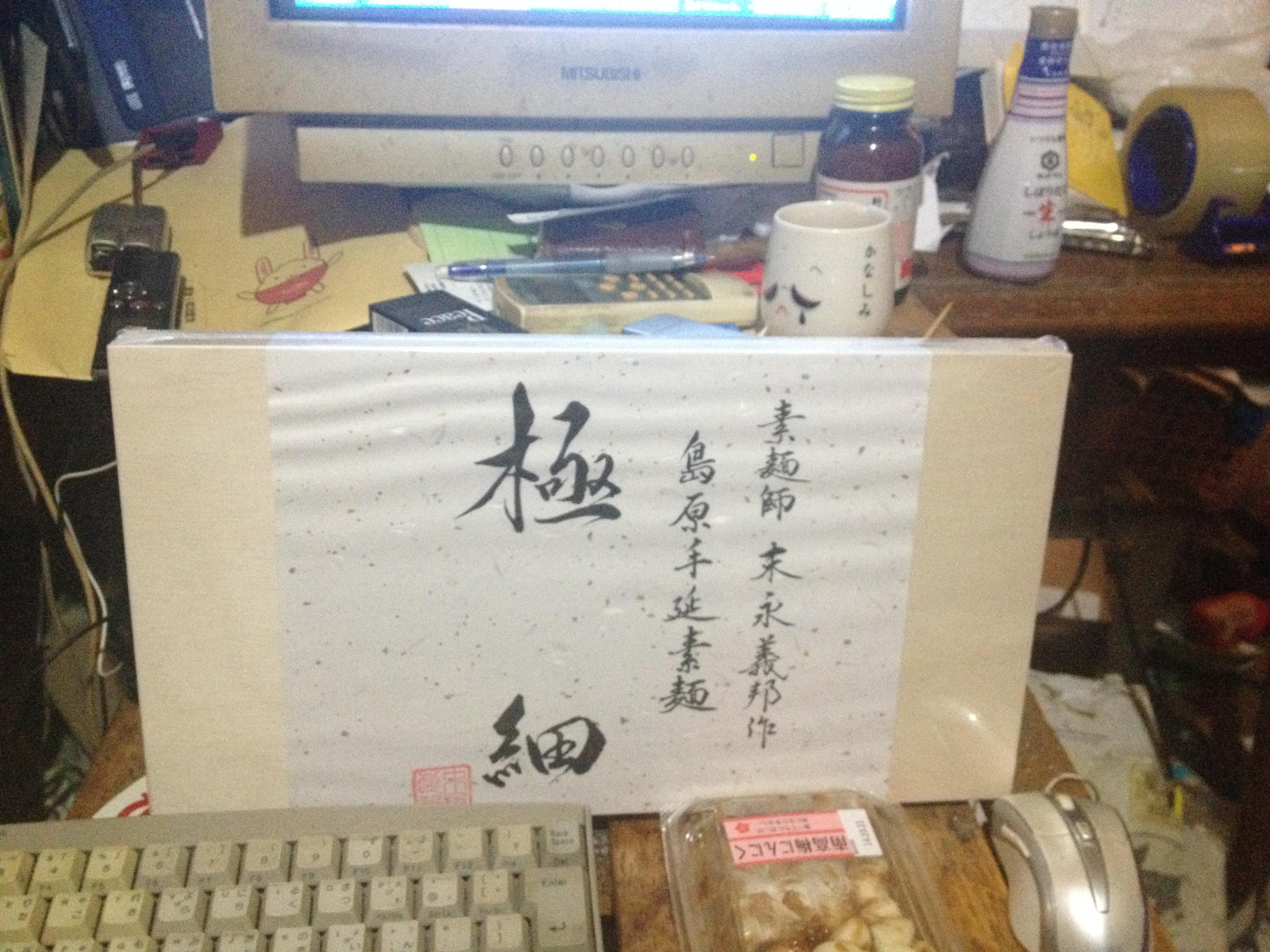 島原手延素麺