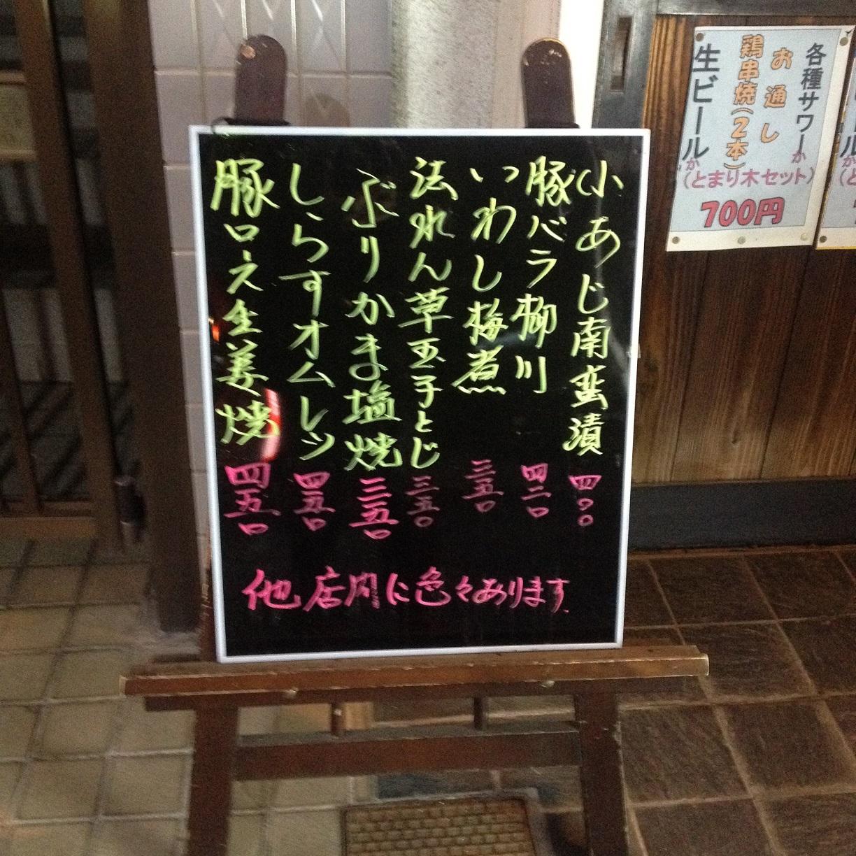 居酒屋の看板(美味そうな気配がある)
