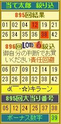 2014y09m02d_193841750.jpg