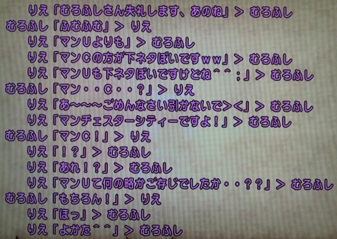 20140329_携帯_チャット1
