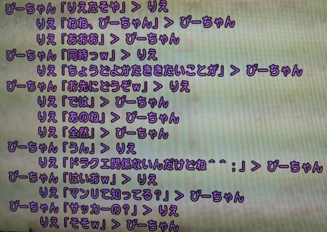 20140329_携帯_チャット3