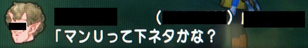 20140329_携帯_マンU