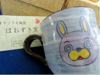 ウサヒマグカップ