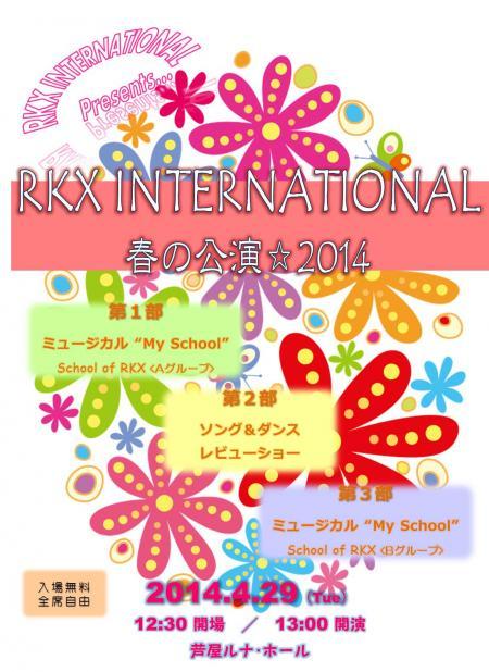 春の公演☆2014 image