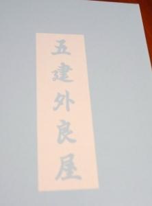 DSC04570 (800x600)