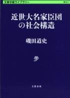 IsodaMichifumi.jpg