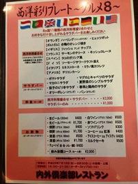 dejima1_20140814123109555.jpg