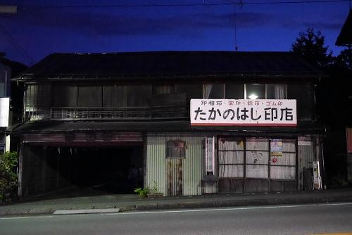 20140914_4o.jpg