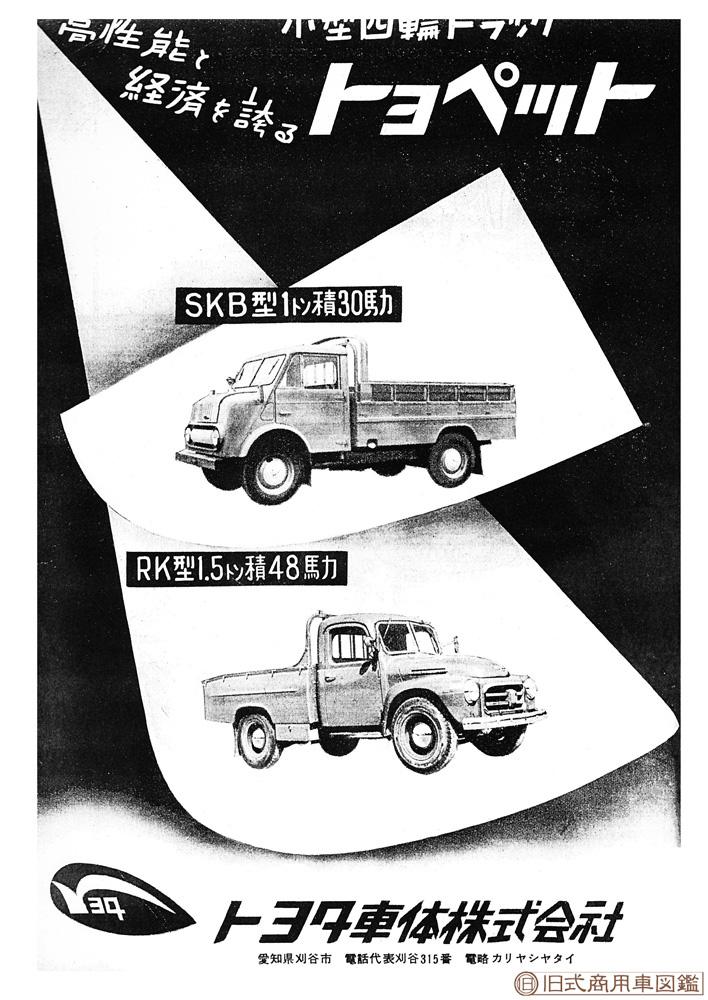 1955_Toyopet_SKB型