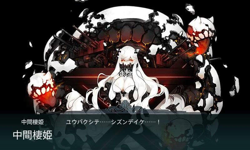 E4中間棲姫1