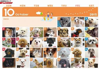 日清カレンダー